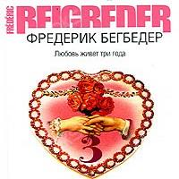 Слушать аудиокнигу Бегбедер Фредерик - 99 франков онлайн