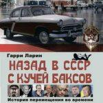 Назад в СССР с кучей баксов. История перемещения во времени