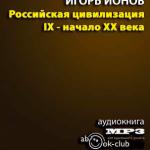Российская цивилизация. IX - начало XX века