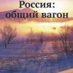 Россия: Общий вагон