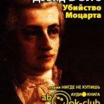 Убийство Моцарта