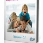 Секреты гармонии в семье