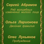 Три фантастические истории