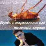 Борьба с тараканами или психология страха