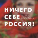 Ничего себе Россия