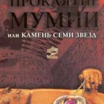 Проклятие мумии, или Камень Семи Звёзд