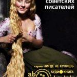 Сказки советских писателей. Волшебные краски