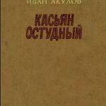 Касьян Остудный