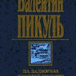 На задворках Великой империи. Книга первая: Плевелы