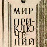 Мир приключений, 1980 (№24)
