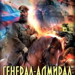 Генерал-адмирал. Книги 1-4