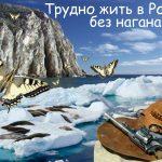 Трудно жить в России без нагана