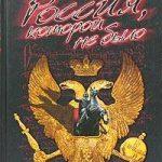 Славянская книга проклятий