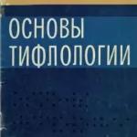 Основы тифлологии